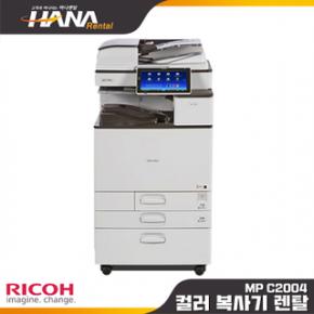 RICOH MP IMC 2000 / C2004SP